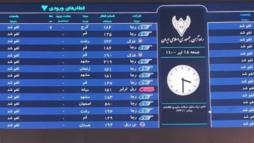 گروه هکری «ایندرا» عامل حمله سایبری تیرماه به راهآهن ایران